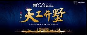 官方消息:龙湖于7月21日举办桐乡天宸原著产品发布会
